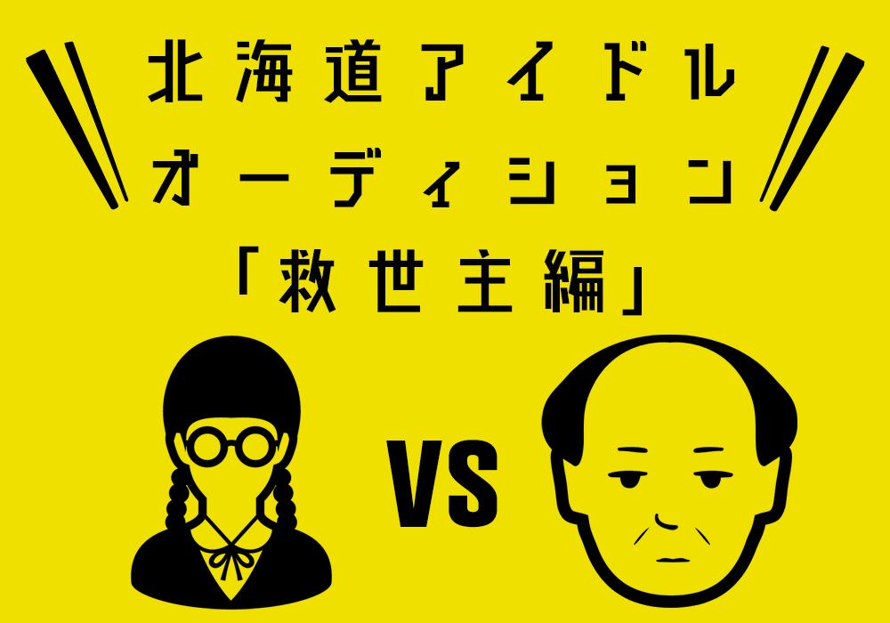 【ラジオ番組連動企画】北海道アイドルオーディション「救世主編」