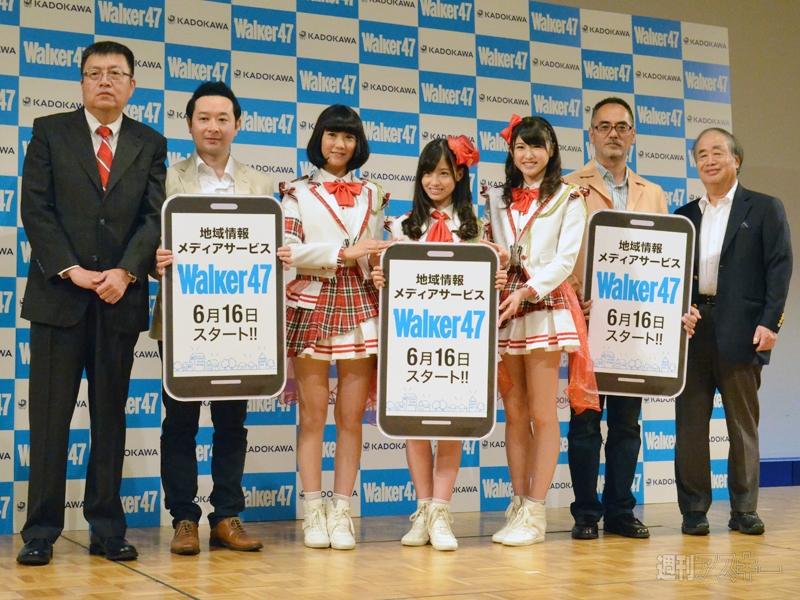 橋本環奈も絶賛するスマートフォン向け地域情報メディアサービス『Walker47』がスタート!!