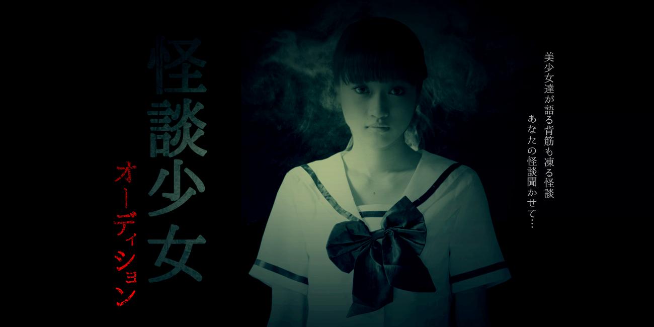 【怪談少女オーディション2014】応募開始!!