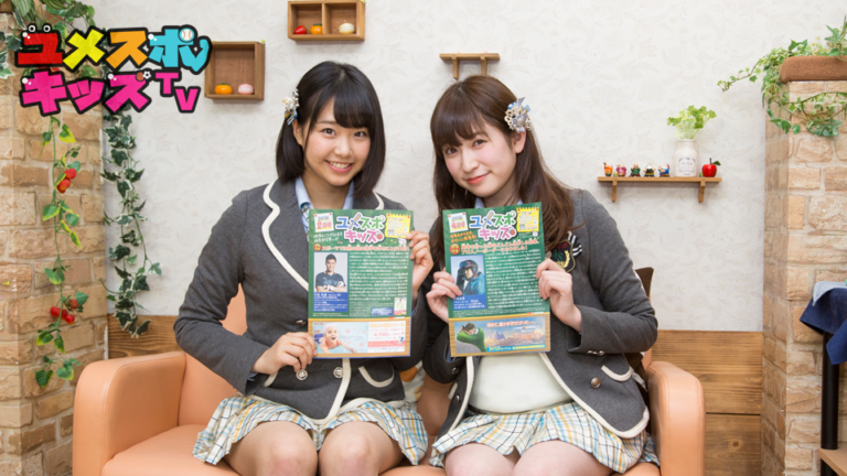 NMB48 加藤夕夏 AbemaTV FRESH!でMCに挑戦